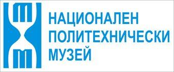 НАЦИОНАЛЕН ПОЛИТЕХНИЧЕСКИ МУЗEЙ size 340 × 141